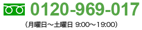 0120-969-017 (月曜日~土曜日 9:00~19:00)